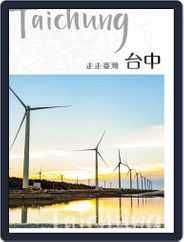GoGo XinTaiwan 走走系列 Magazine (Digital) Subscription May 4th, 2021 Issue