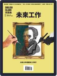 English Island 英語島 Magazine (Digital) Subscription November 1st, 2020 Issue