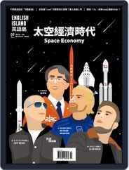 English Island 英語島 Magazine (Digital) Subscription September 1st, 2020 Issue