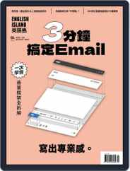 English Island 英語島 Magazine (Digital) Subscription April 1st, 2021 Issue