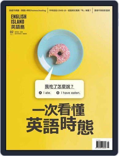 English Island 英語島 Magazine (Digital) February 1st, 2021 Issue Cover