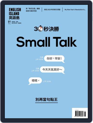 English Island 英語島 Magazine (Digital) January 1st, 2021 Issue Cover