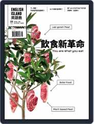 English Island 英語島 Magazine (Digital) Subscription May 1st, 2021 Issue