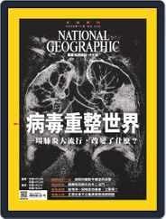 National Geographic Magazine Taiwan 國家地理雜誌中文版 Magazine (Digital) Subscription November 4th, 2020 Issue