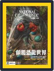 National Geographic Magazine Taiwan 國家地理雜誌中文版 Magazine (Digital) Subscription September 30th, 2020 Issue