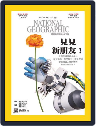 National Geographic Magazine Taiwan 國家地理雜誌中文版 Magazine (Digital) September 7th, 2020 Issue Cover