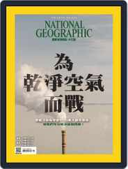 National Geographic Magazine Taiwan 國家地理雜誌中文版 Magazine (Digital) Subscription April 1st, 2021 Issue