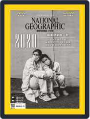 National Geographic Magazine Taiwan 國家地理雜誌中文版 Magazine (Digital) Subscription January 6th, 2021 Issue