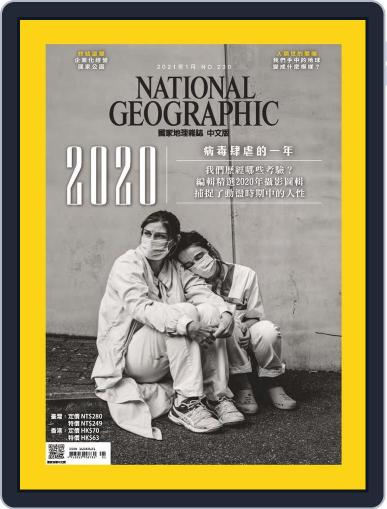 National Geographic Magazine Taiwan 國家地理雜誌中文版 Magazine (Digital) January 6th, 2021 Issue Cover