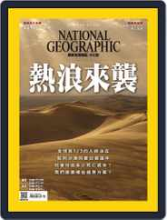 National Geographic Magazine Taiwan 國家地理雜誌中文版 Magazine (Digital) Subscription July 7th, 2021 Issue