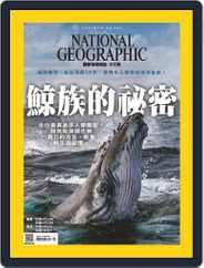 National Geographic Magazine Taiwan 國家地理雜誌中文版 Magazine (Digital) Subscription May 5th, 2021 Issue