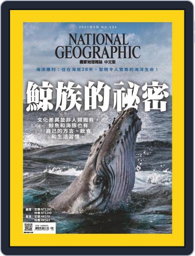 National Geographic Magazine Taiwan 國家地理雜誌中文版 Magazine (Digital) May 5th, 2021 Issue Cover