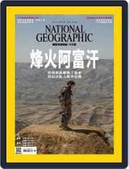 National Geographic Magazine Taiwan 國家地理雜誌中文版 Magazine (Digital) Subscription September 6th, 2021 Issue