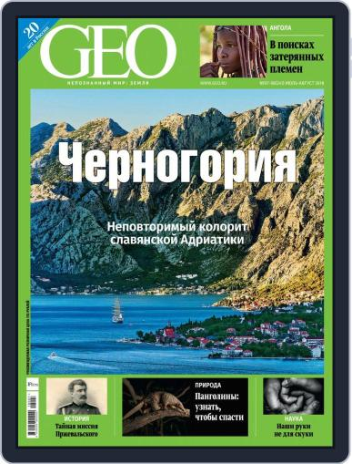 GEO Russia July 1st, 2018 Digital Back Issue Cover