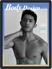 Body Design 健身誌 Magazine (Digital) Subscription July 24th, 2020 Issue
