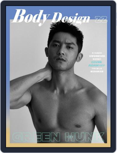 Body Design 健身誌 Magazine (Digital) July 24th, 2020 Issue Cover