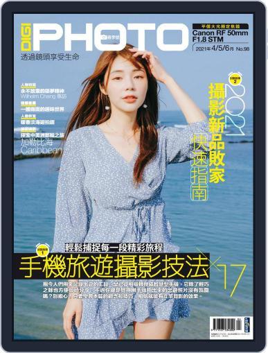 DIGI PHOTO Magazine (Digital) April 14th, 2021 Issue Cover