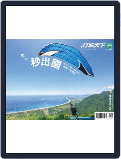Travelcom 行遍天下 Magazine (Digital) September 9th, 2020 Issue Cover