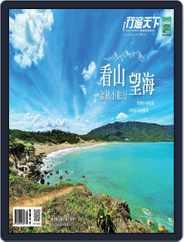 Travelcom 行遍天下 Magazine (Digital) Subscription October 8th, 2021 Issue
