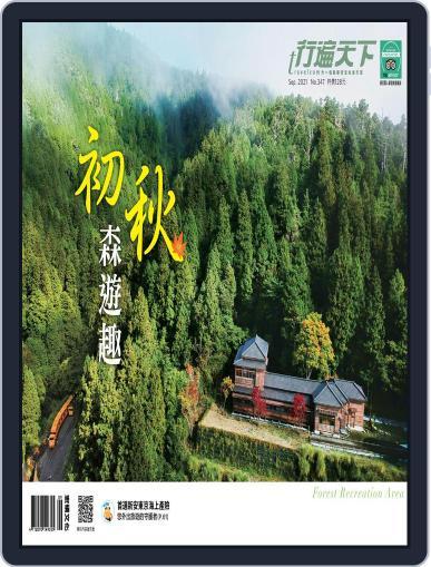 Travelcom 行遍天下 Magazine (Digital) September 7th, 2021 Issue Cover