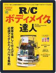 エイ出版社のRCムック (Digital) Subscription September 25th, 2015 Issue