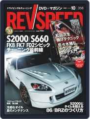 REV SPEED Magazine (Digital) Subscription August 27th, 2020 Issue