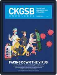 CKGSB Knowledge - China Business and Economy Magazine (Digital) Subscription November 1st, 2020 Issue