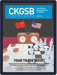 CKGSB Knowledge - China Business and Economy Magazine (Digital) Subscription August 1st, 2021 Issue