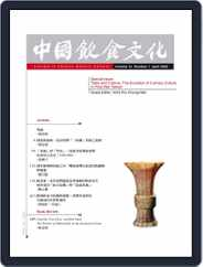 Journal of Chinese Dietary Culture 中國飲食文化 Magazine (Digital) Subscription May 15th, 2020 Issue