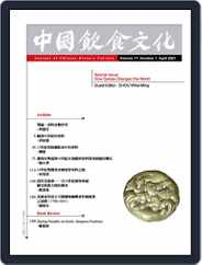 Journal of Chinese Dietary Culture 中國飲食文化 Magazine (Digital) Subscription July 26th, 2021 Issue