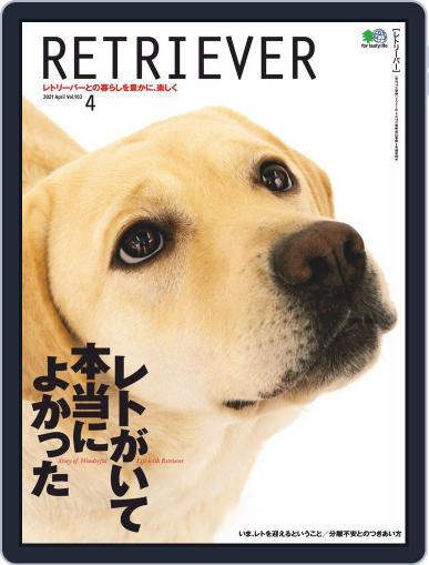 RETRIEVER(レトリーバー) Magazine (Digital) March 13th, 2021 Issue Cover