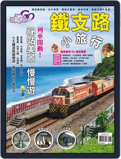 Fun Travel 好遊趣 (Digital) March 3rd, 2015 Issue Cover