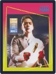 Vision Man 質男幫 Magazine (Digital) Subscription July 24th, 2020 Issue