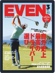 EVEN イーブン Magazine (Digital) Subscription February 5th, 2021 Issue