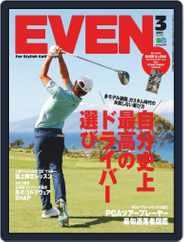 EVEN イーブン Magazine (Digital) Subscription February 5th, 2021 Issue