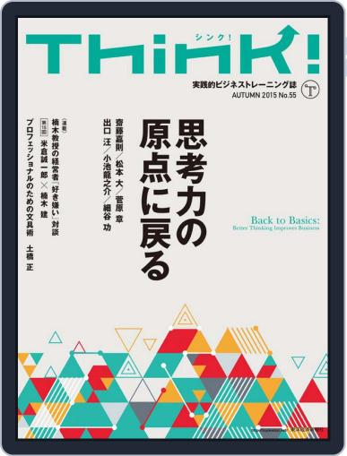 Think! シンク! October 25th, 2015 Digital Back Issue Cover