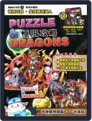 nitian games 逆天遊戲叢書 Magazine (Digital) Subscription November 26th, 2014 Issue