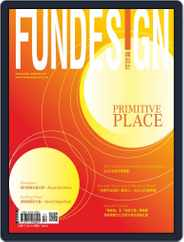Fundesign 瘋設計 Magazine (Digital) Subscription December 23rd, 2020 Issue