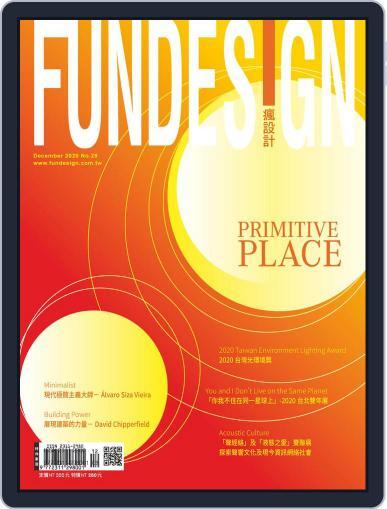 Fundesign 瘋設計 Magazine (Digital) December 23rd, 2020 Issue Cover