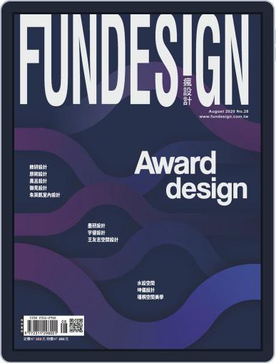 Fundesign 瘋設計 Magazine (Digital) September 2nd, 2020 Issue Cover