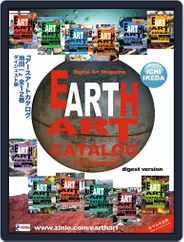 Earth Art Catalog  アースアートカタログ (Digital) Subscription June 7th, 2015 Issue