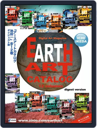 Earth Art Catalog アースアートカタログ June 7th, 2015 Digital Back Issue Cover