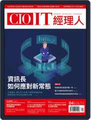 CIO IT 經理人雜誌 Magazine (Digital) Subscription April 1st, 2021 Issue
