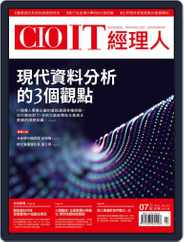 CIO IT 經理人雜誌 Magazine (Digital) Subscription July 2nd, 2021 Issue