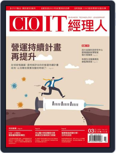 CIO IT 經理人雜誌 Magazine (Digital) March 5th, 2021 Issue Cover