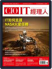 CIO IT 經理人雜誌 Magazine (Digital) Subscription May 3rd, 2021 Issue