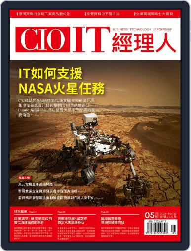 CIO IT 經理人雜誌 Magazine (Digital) May 3rd, 2021 Issue Cover