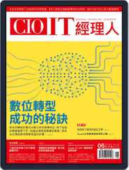 CIO IT 經理人雜誌 Magazine (Digital) Subscription May 31st, 2021 Issue