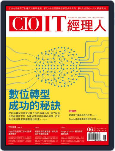 CIO IT 經理人雜誌