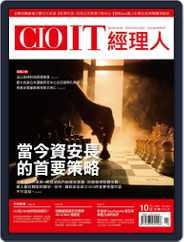 CIO IT 經理人雜誌 Magazine (Digital) Subscription October 4th, 2021 Issue